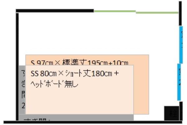 3畳にSSショート丈(S標準丈と)