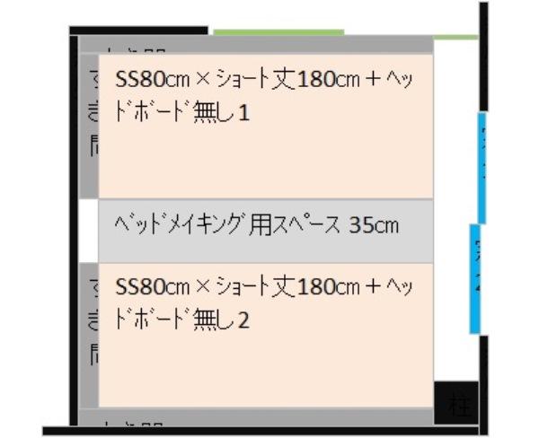 正方形の3畳部屋にSSショート丈二つ